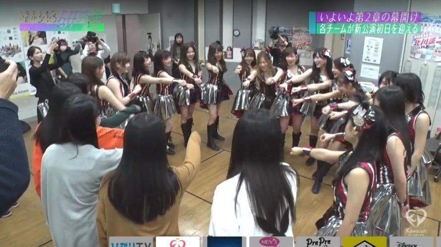 【NMB48】4月28日放送「NMB48研究生密着2019-輝く未来をつかみ取れ-」#2の画像。