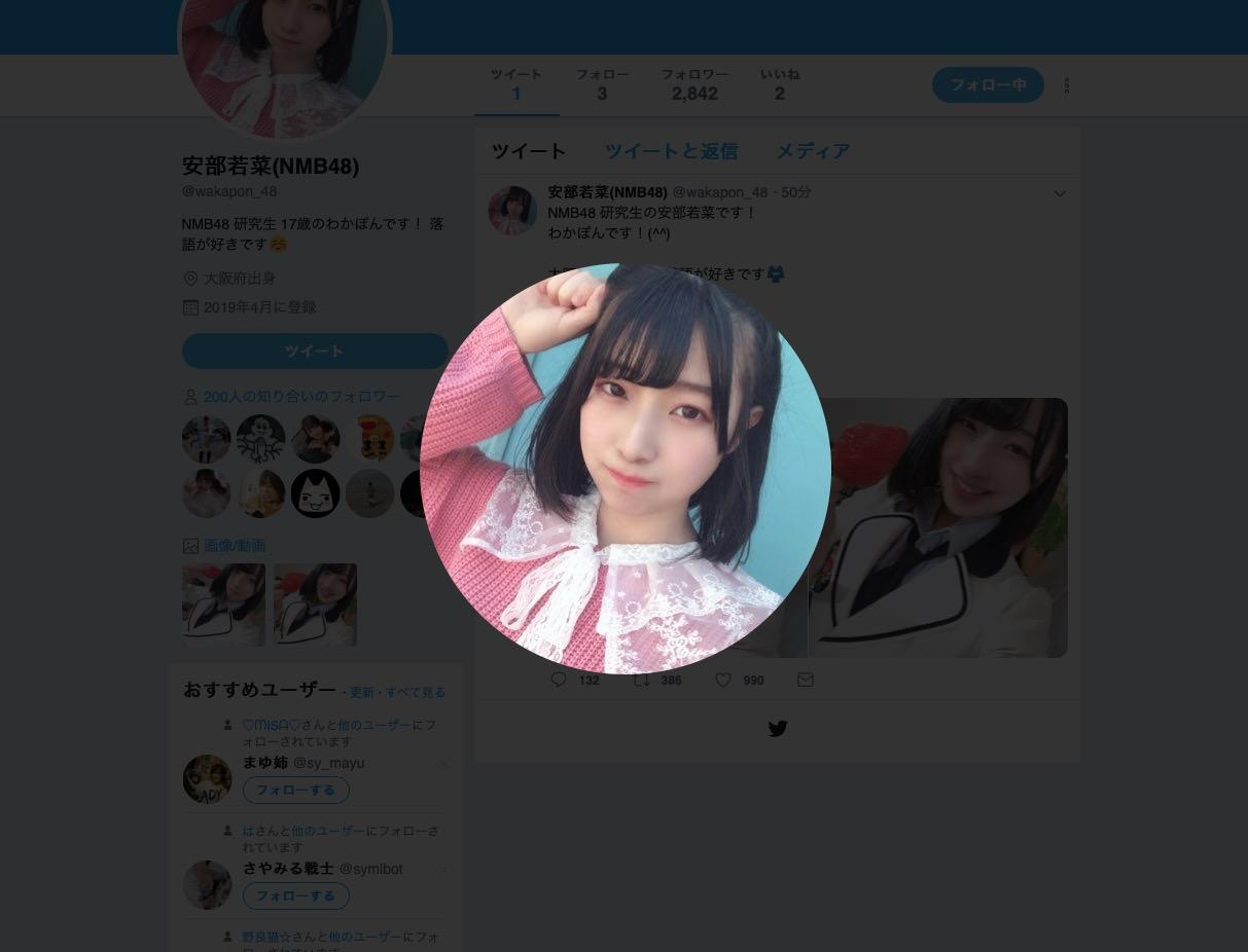 【安部若菜】わかぽんがツイッターアカウントを開設。