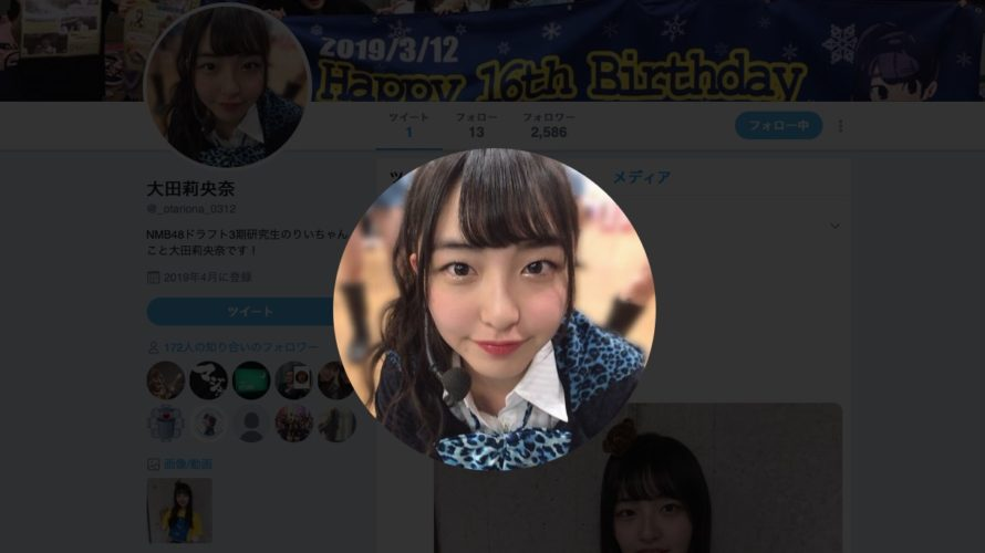 大田莉央奈がツイッターアカウントを開設