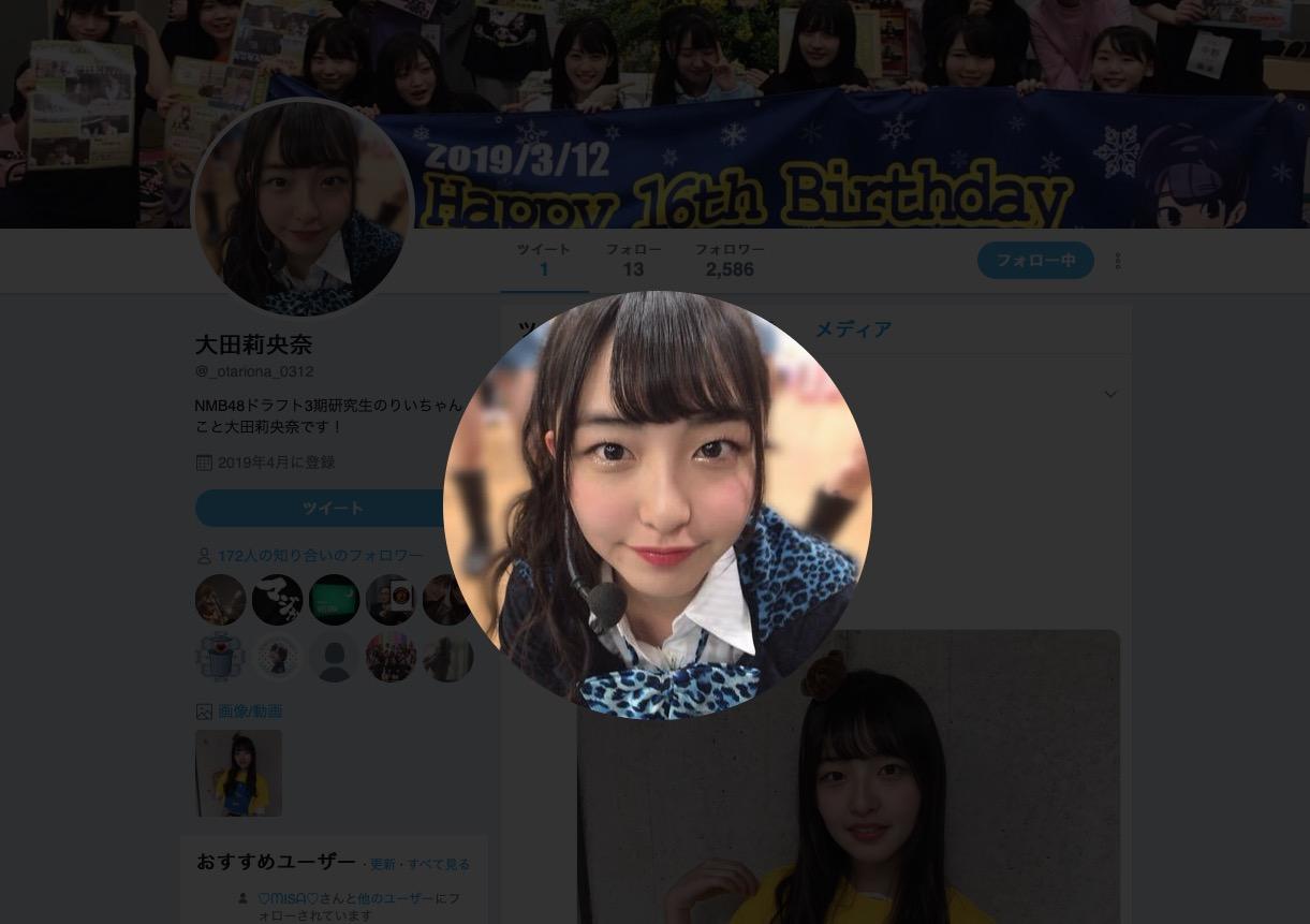 【大田莉央奈】りいちゃんがツイッターアカウントを開設。