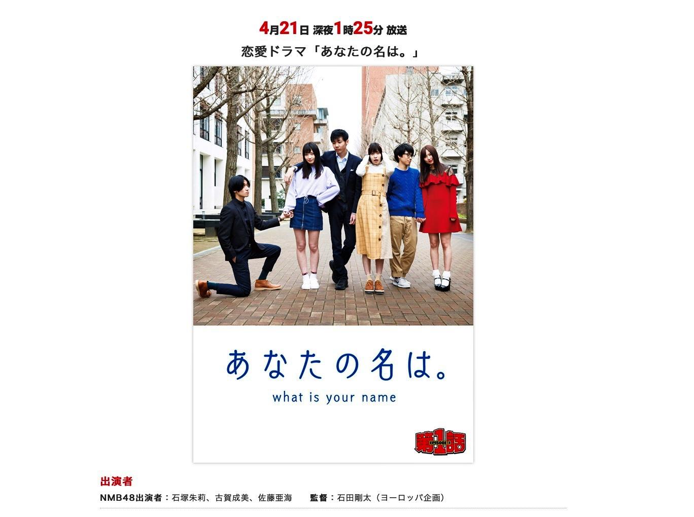 【NMB48】4月21日に#1が放送される[第1話]の番組情報と初回のタイトル・出演者が更新。