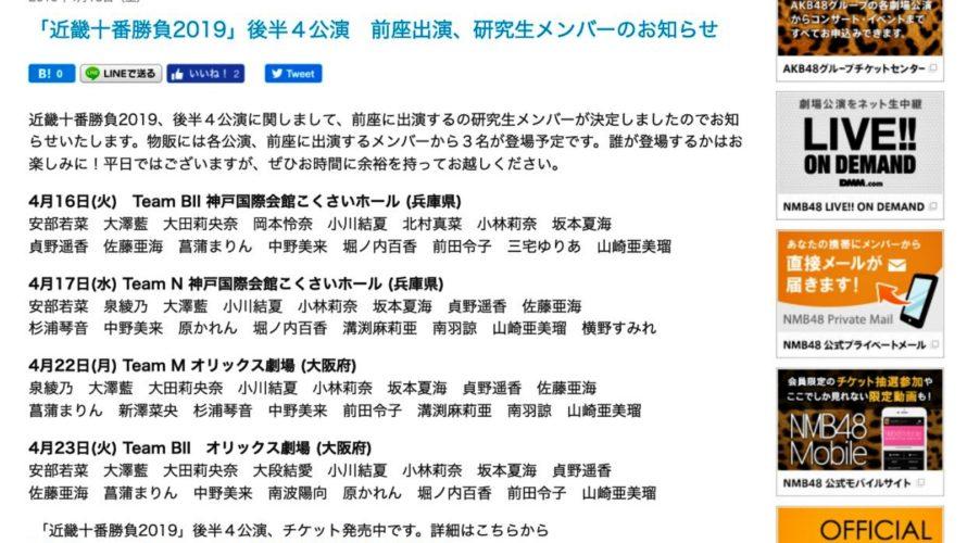 【NMB48】近畿十番勝負2019 神戸・大阪4公演の前座を務める研究生メンバー各16人が発表。