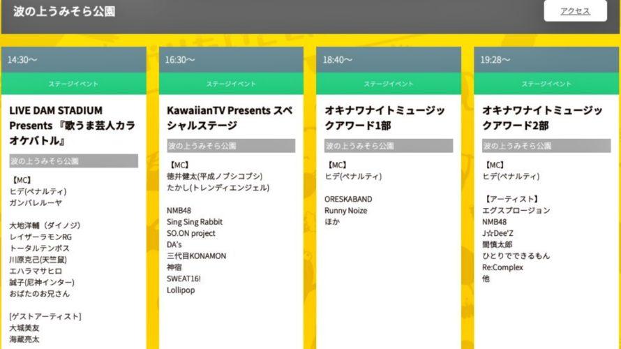 【NMB48】4月18日から開催される「島ぜんぶでおーきな祭-第11回沖縄国際映画祭-」にNMB48が参加。