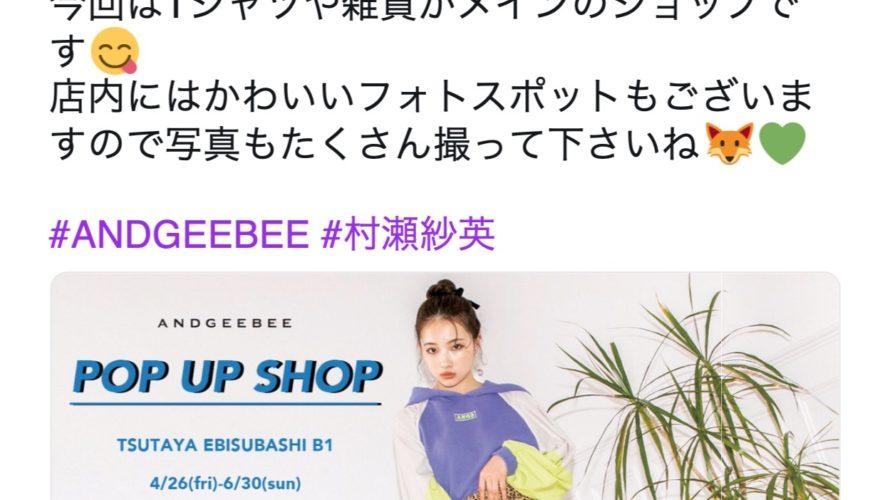【村瀬紗英】ANGEEBEEがTSUTAYA EBISUBASHI B1Fに期間限定ストアをオープン