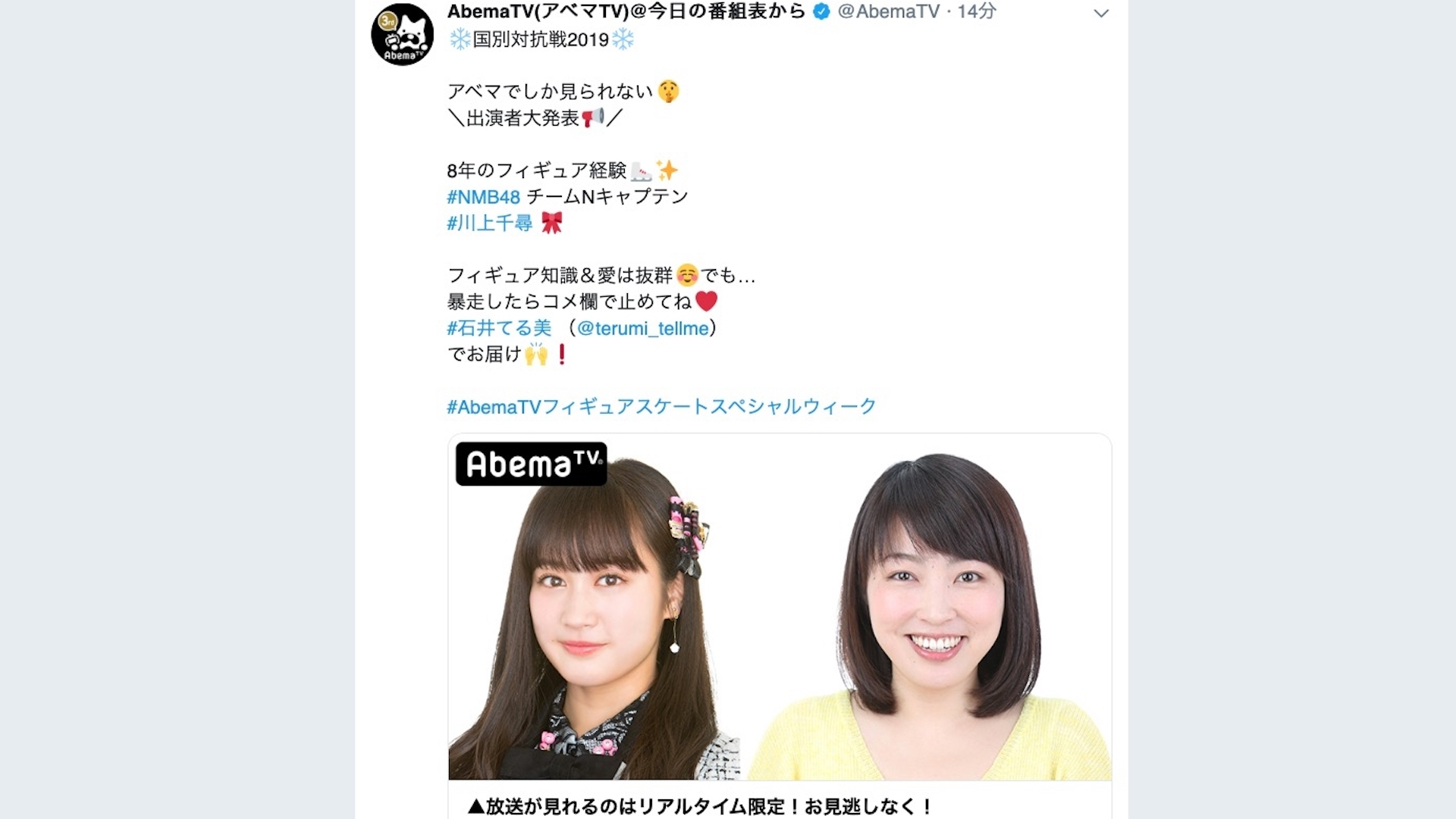 【川上千尋】AbemaTVのフィギュアスケート「国別対抗戦2019」番組にちっひーが出演。