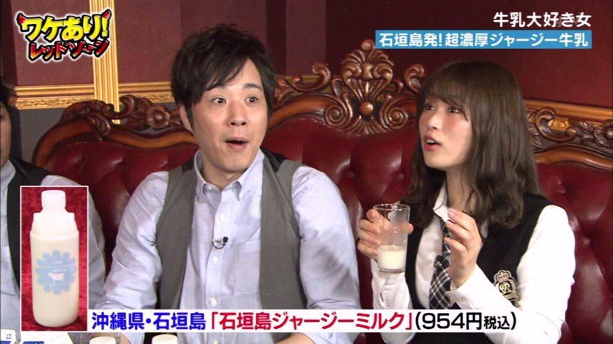 2019年4月13日放送「ワケあり!レッドゾーン」に出演した渋谷凪咲の画像