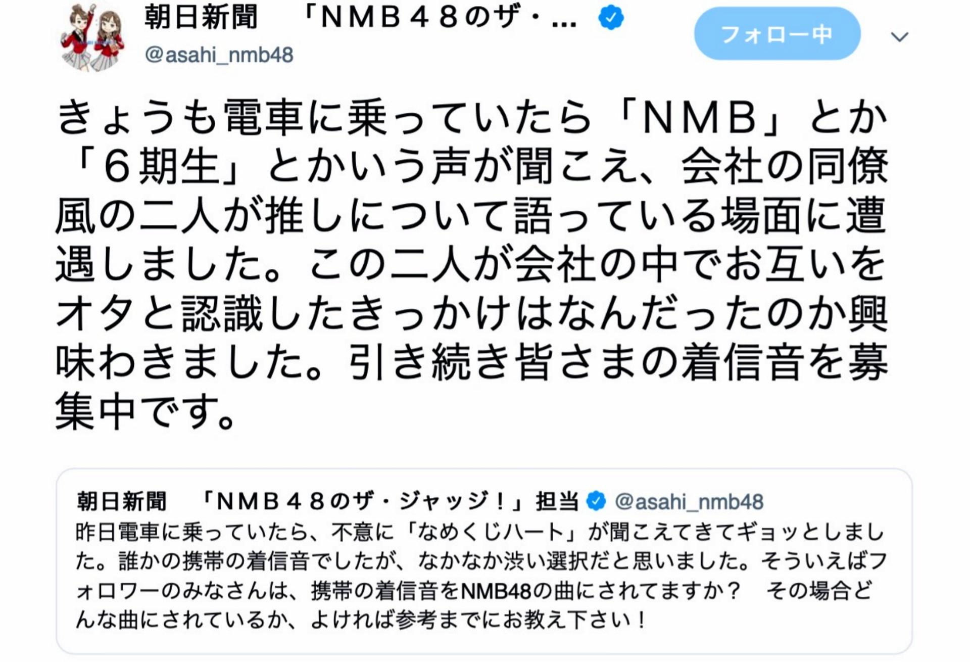 【NMB48】朝日新聞「NMB48のザ・ジャッジ!」担当さんが募ったNMB48楽曲着信音ランキング中間発表