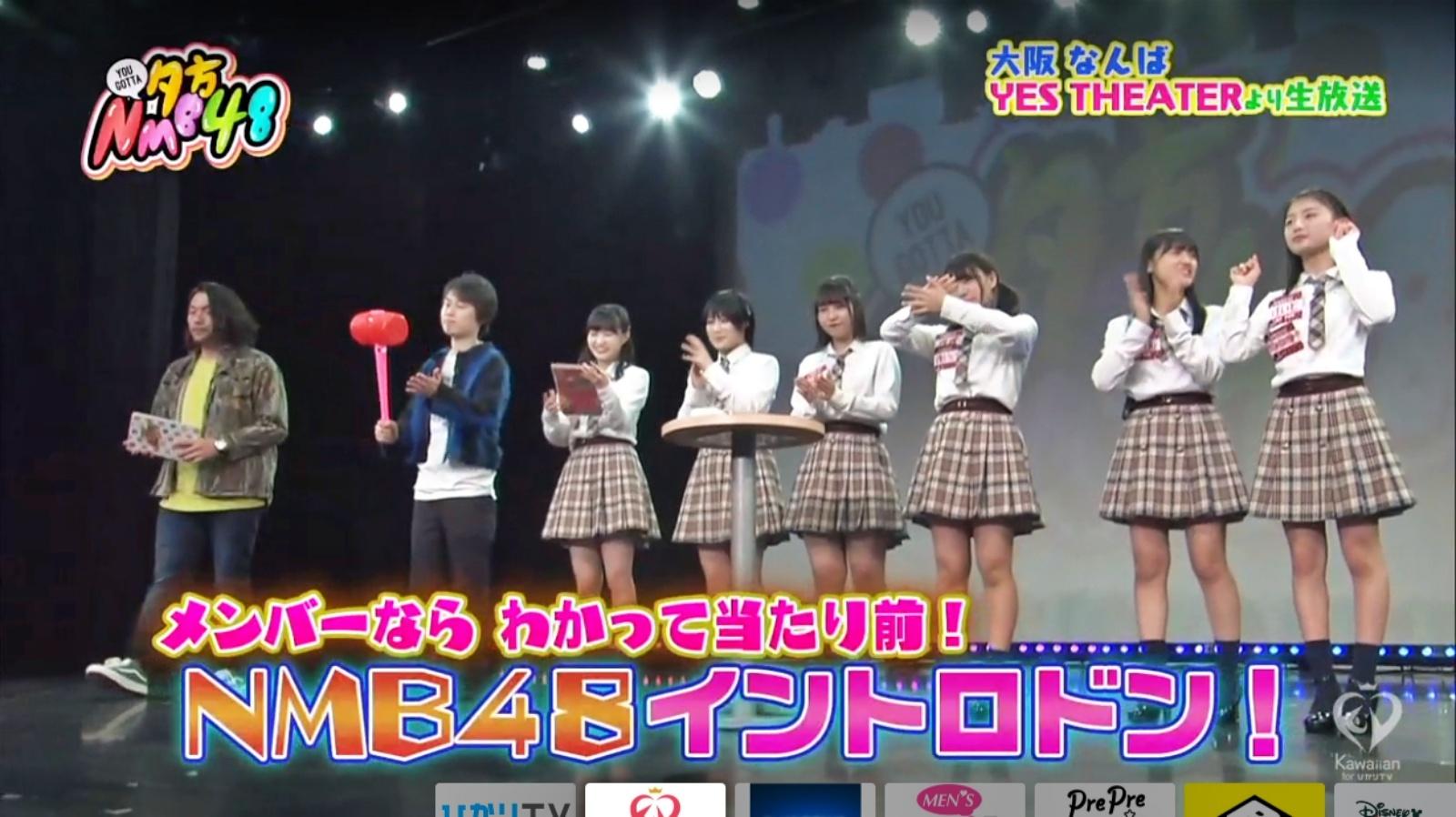 夕方NMB48♯87