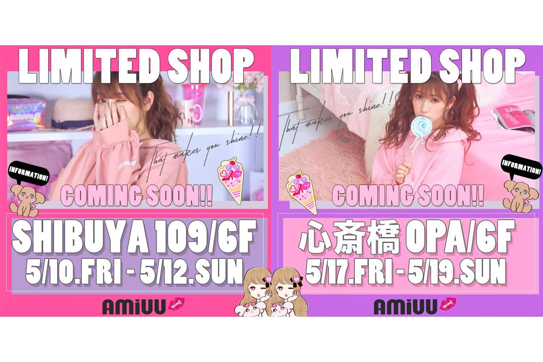 【吉田朱里】5月にSHIBUYA109・心斎橋オーパで「Amiuu wink」の限定ショップがオープン