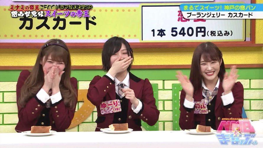 【NMB48】4月5日放送・NMBとまなぶくん#301の画像。関西甘党伝・スイーツの帝王