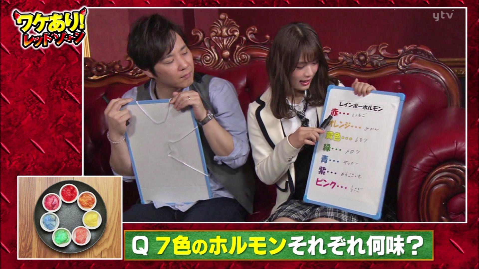 【渋谷凪咲】なぎさ出演 4月6日「ワケあり!レッドゾーン」の画像。超厳選・変な店JAPAN
