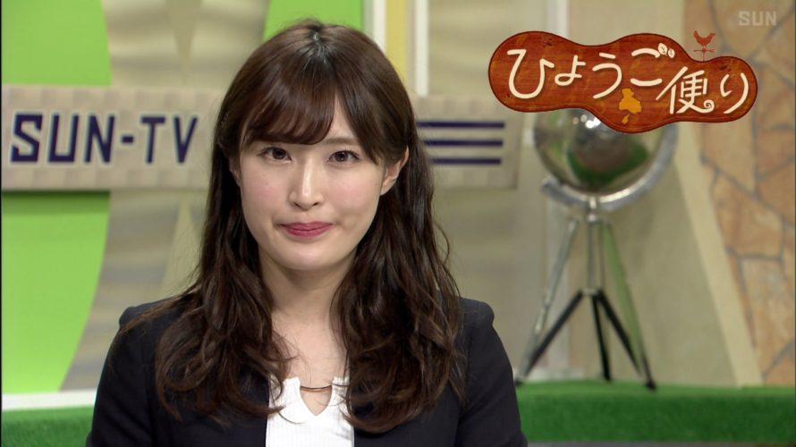 【村上文香】あやちゃんがフリーアナウンサーとしてサンテレビのニュースSUNデー初登場。
