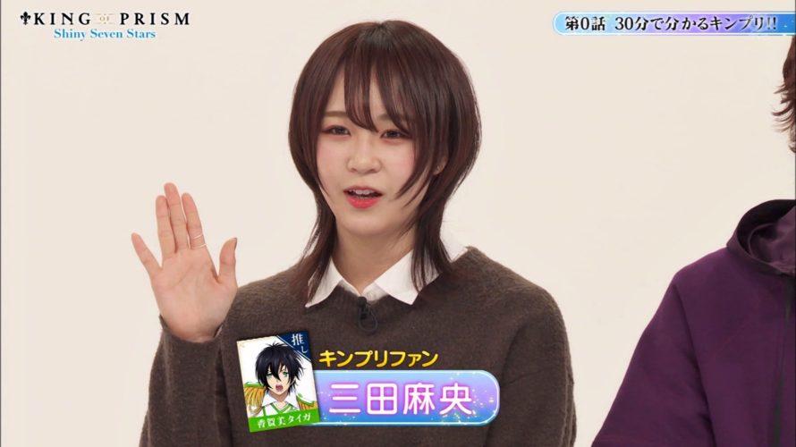 【三田麻央】まおきゅん出演「KING OF PRISM」第0話「30分でわかるキンプリ」の画像