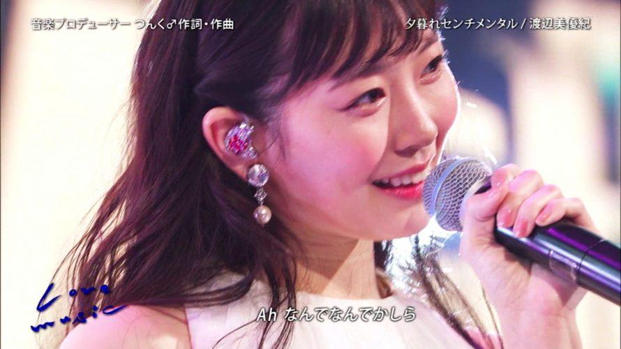 【渡辺美優紀】みるきー出演「Love Music」・「夕暮れセンチメンタル」の画像