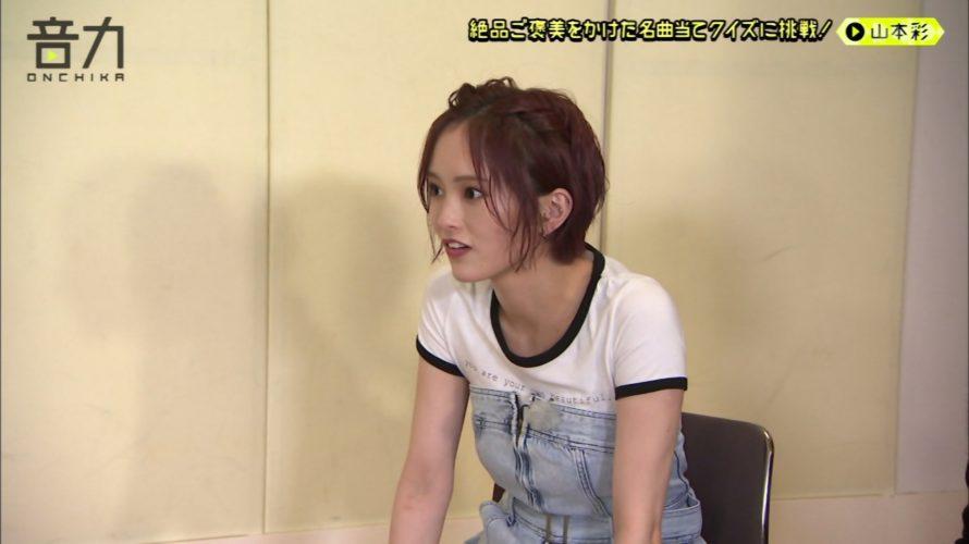 【山本彩】さや姉出演 4月18日YTV・音力の画像。ご褒美をかけたゲームに挑戦