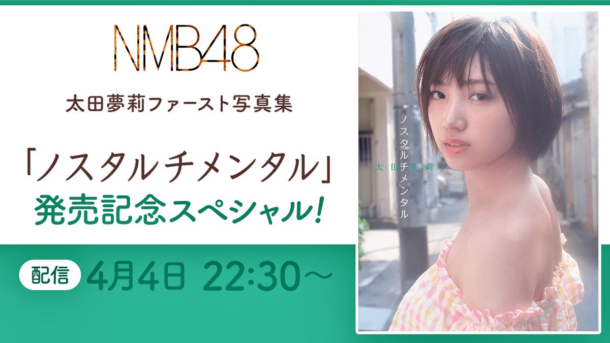 【太田夢莉】4月4日の22時30分から「ノスタルチメンタル」発売記念特番がSHOWROOMで配信