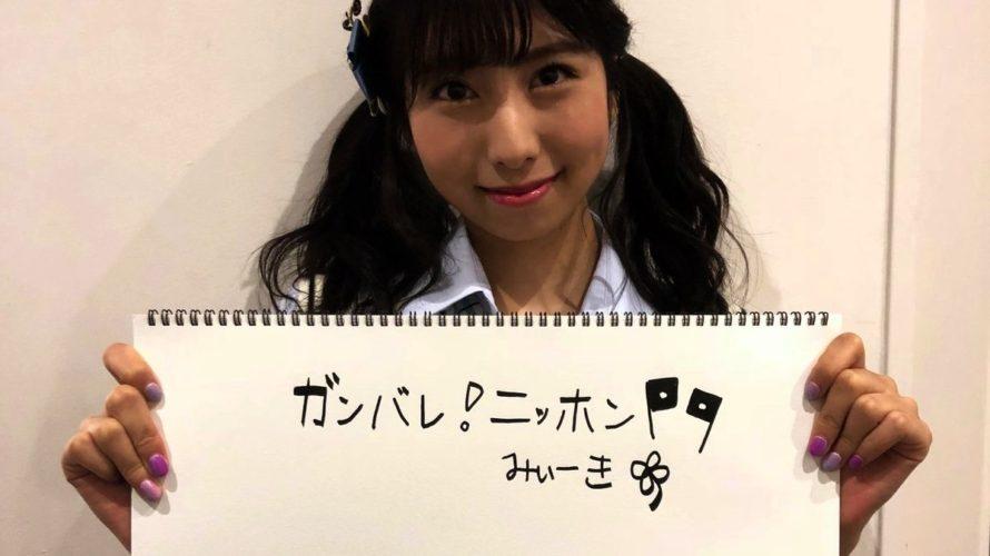 【NMB48】4月18日の夕方NMB48・夜方NMB48の出演メンバーが発表。ニッホン🎌