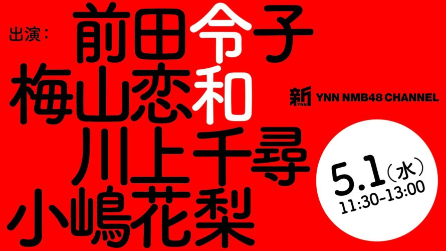 【梅山恋和/川上千尋/小嶋花梨/前田令子】5月1日に改元後初の新YNN「令和」生配信が決定。