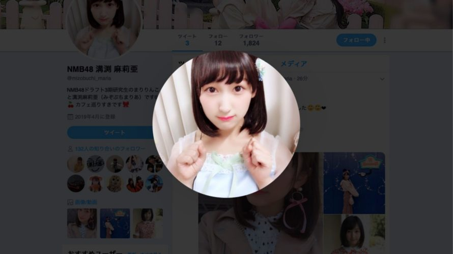 溝渕麻莉亜がツイッター開始