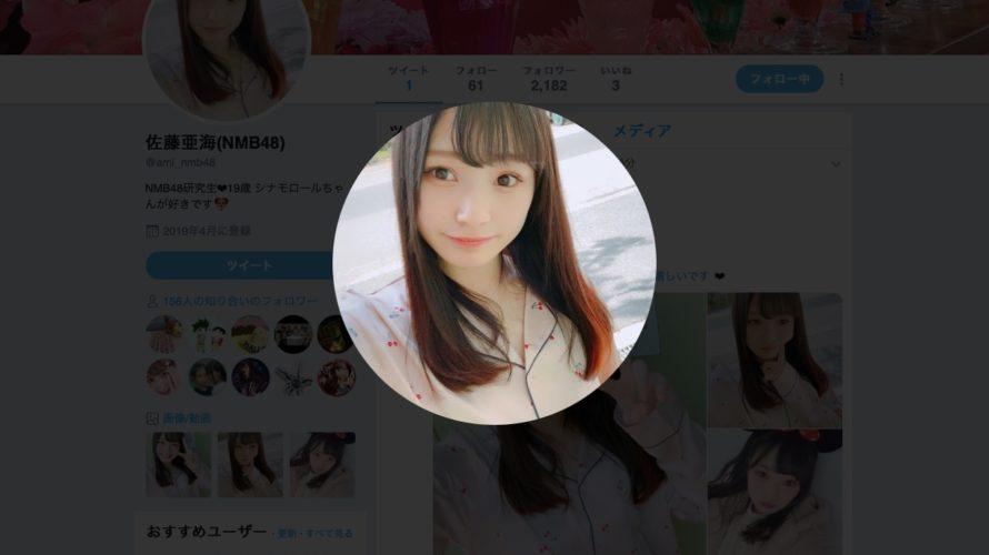 【佐藤亜海】あみまるがツイッターアカウントを開設