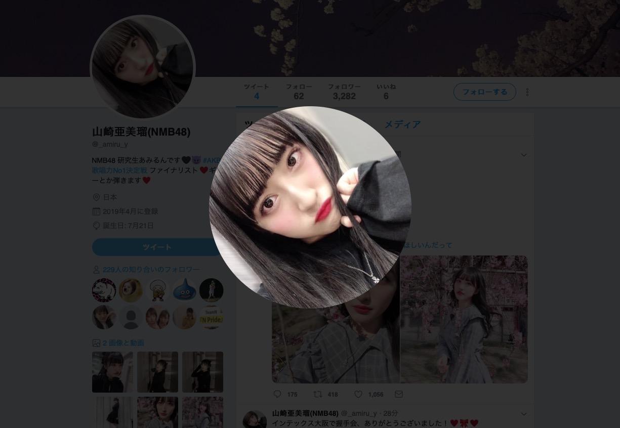 【山崎亜美瑠】あみるんがツイッターアカウントを開設