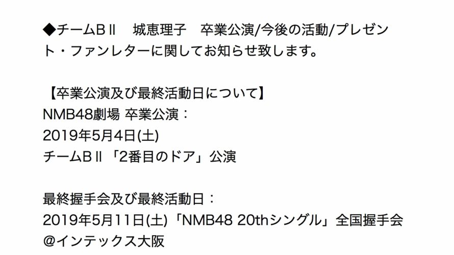 【城恵理子】ジョーの卒業公演と最終活動日などの日程が発表