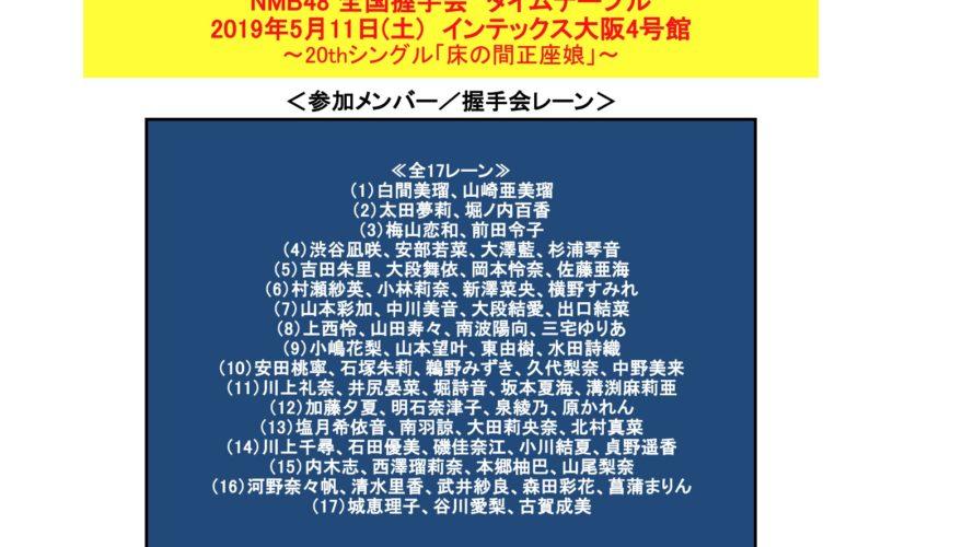 【NMB48】5月11日インテックス大阪「床の間正座娘」全握詳細。令和レーンをセット。