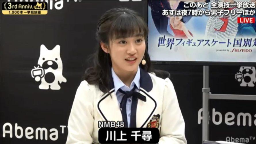 【川上千尋】4月11日・12日AbemaTV「世界フィギュアスケート国別対抗戦」に出演したちっひーの画像。