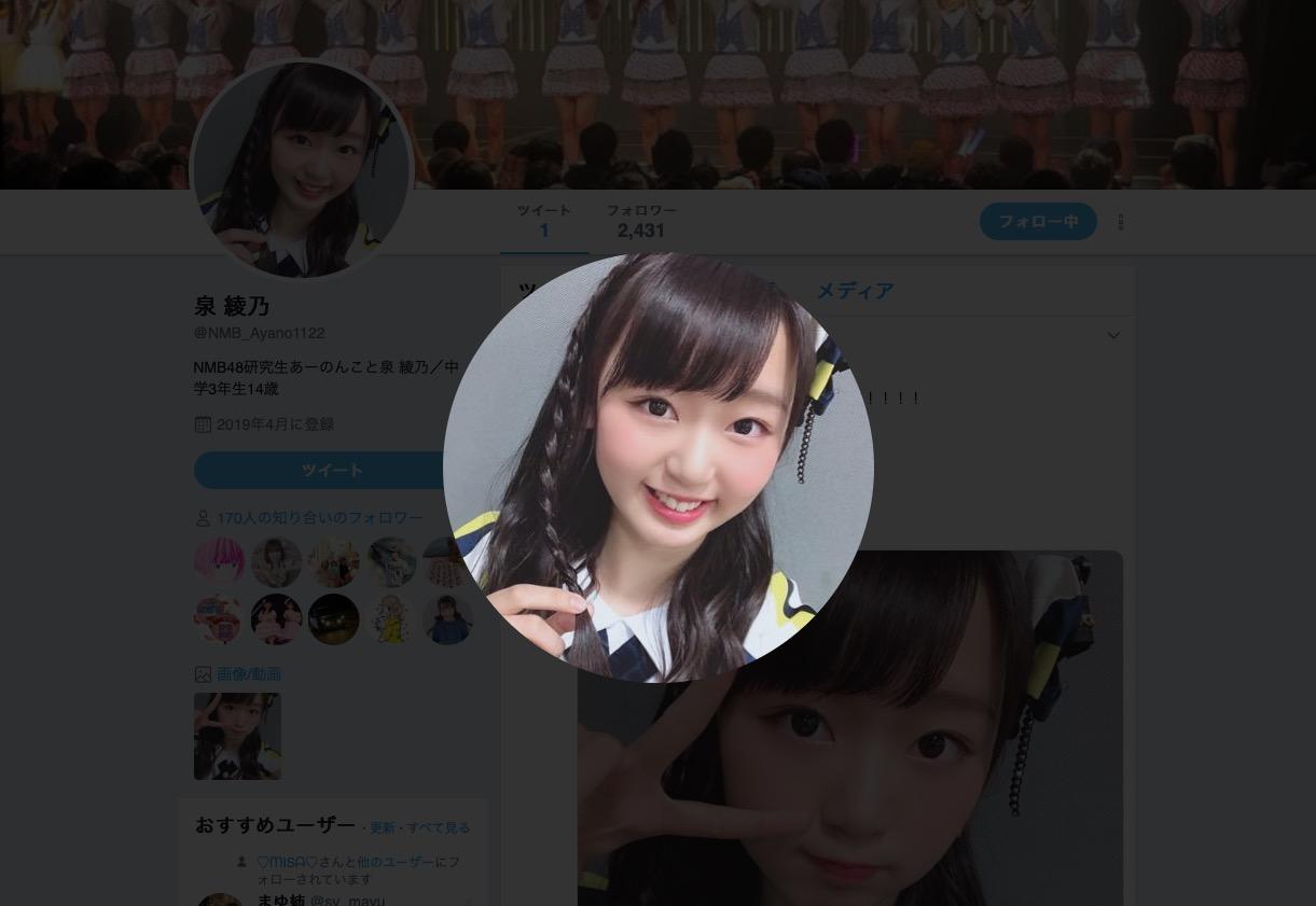 【泉綾乃】あーのんがツイッターアカウントを開設。