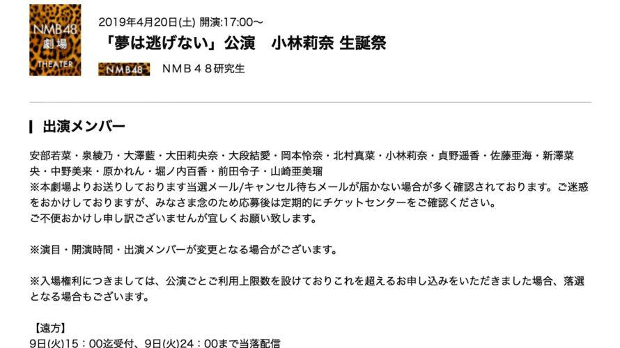 【北村真菜】まなてぃーの「夢は逃げない」公演初日が4月20日に決定