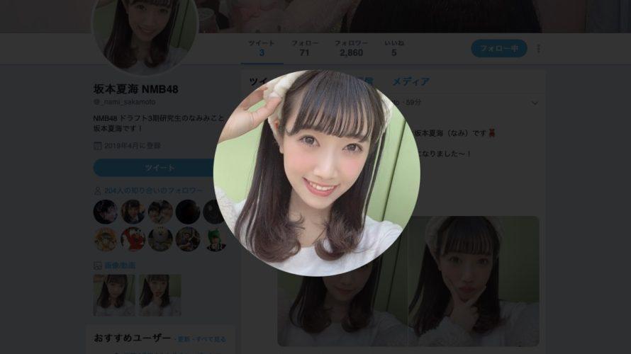 【坂本夏海】なみみがツイッターアカウントを開設。