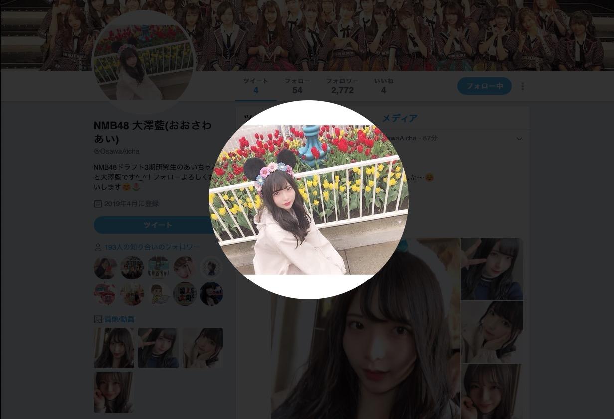 【大澤藍】あいちゃがツイッターアカウントを開設。