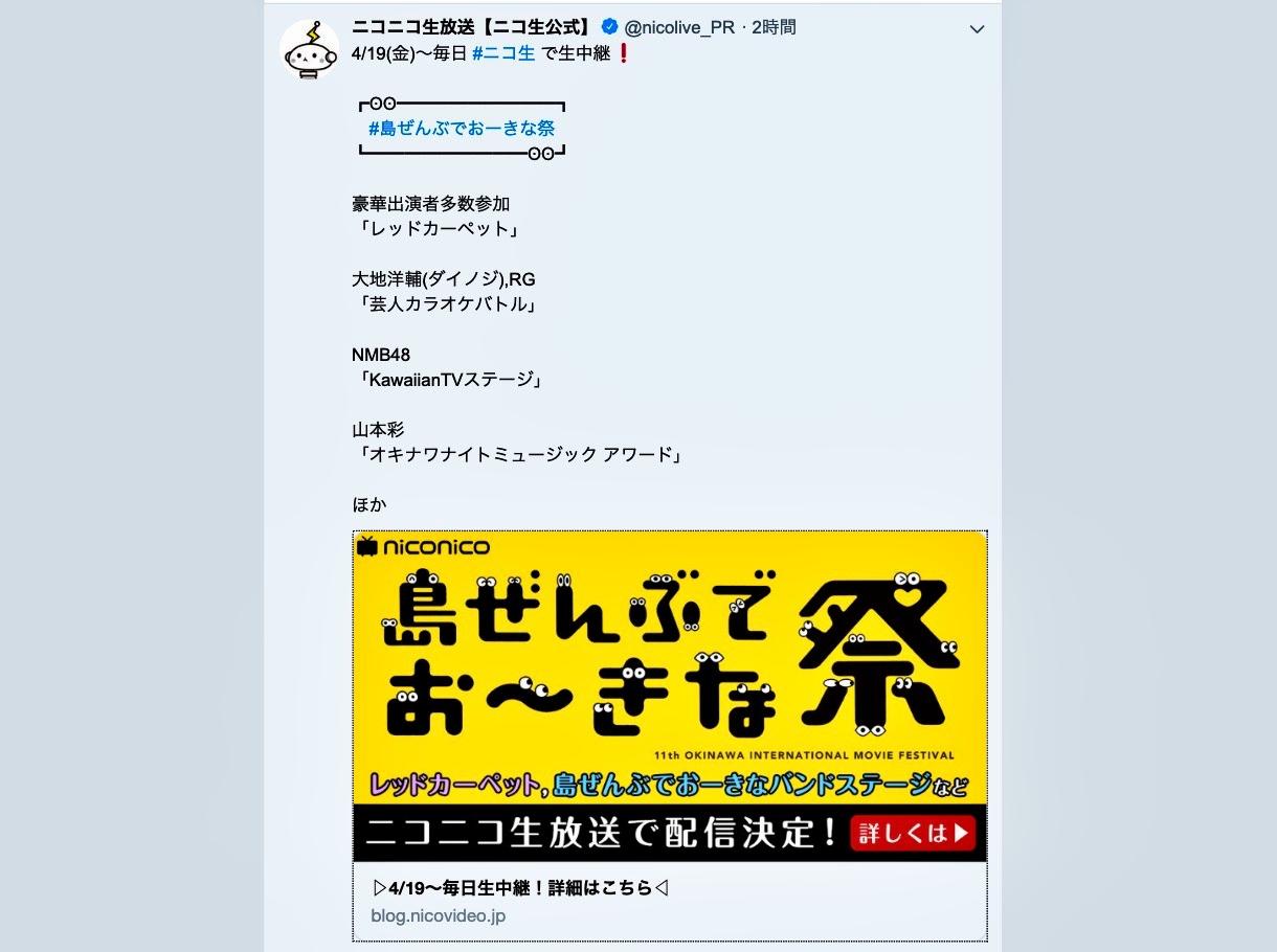 【NMB48】第11回沖縄国際映画祭・波の上うみそら公園のライブイベントがニコ生で配信決定。