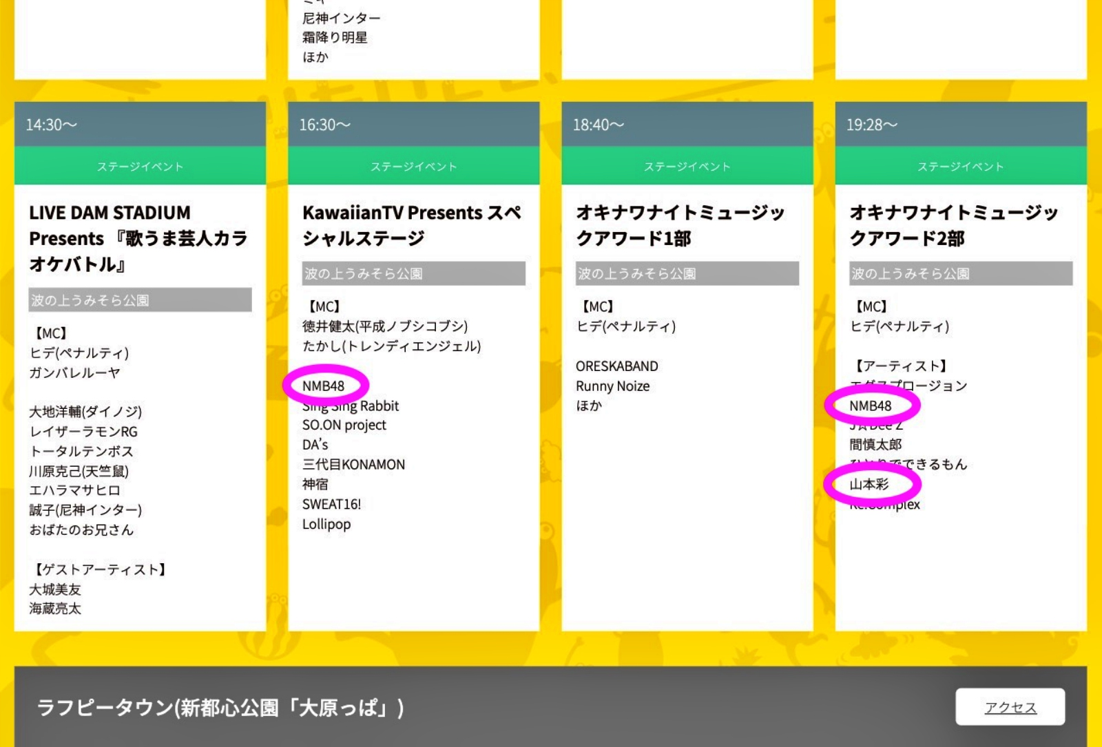 【NMB48/山本彩】第11回沖縄国際映画祭 4/19の「オキナワナイトミュージックアワード2部」でNMB48とさや姉が同じステージに。