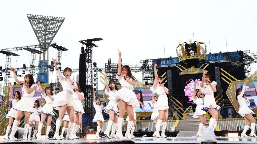 【NMB48】春フェスAKB NMB48メンバーの動画、画像、セットリストなど