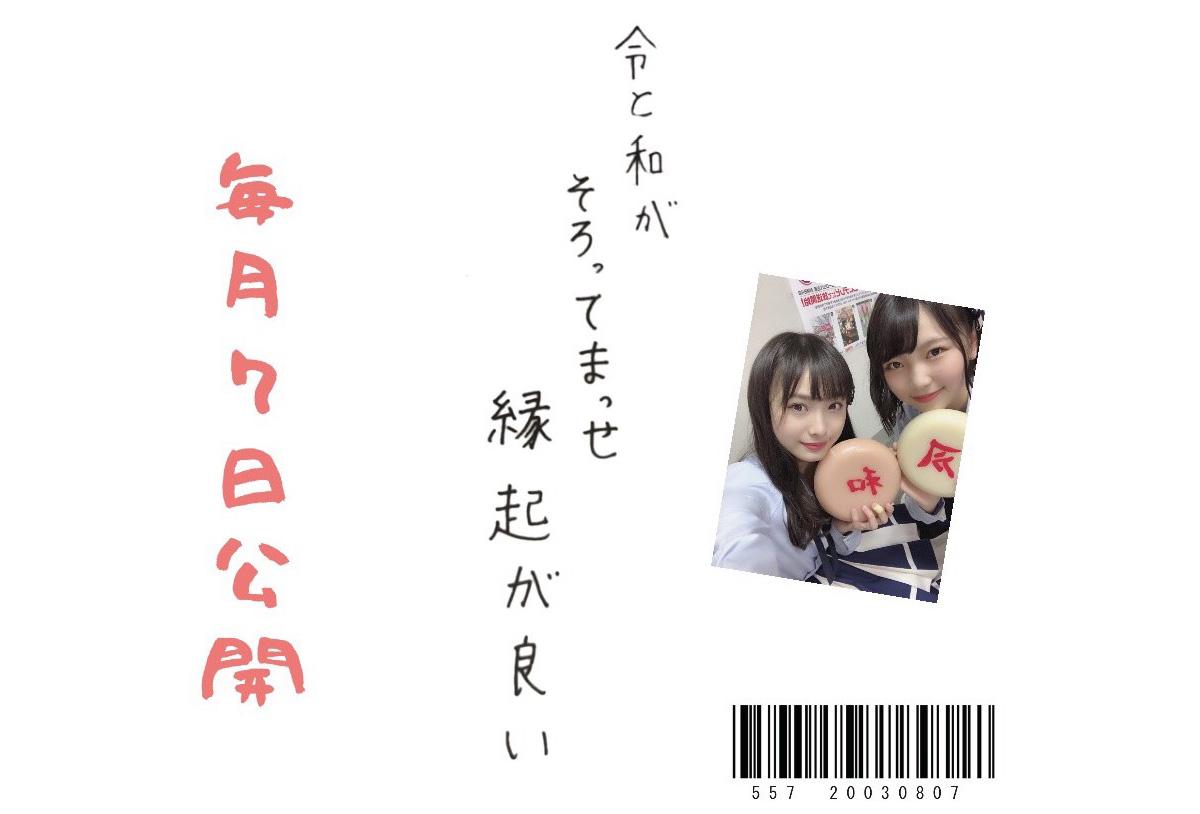 【梅山恋和】ココナ作成のWEB マガジン「GGS」令和最初の2019年6月号が公開