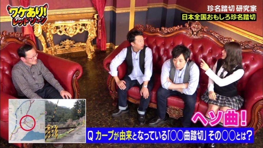 【渋谷凪咲】なぎさ出演 5/11「ワケあり!レッドゾーン」の画像。日本全国の珍名踏切