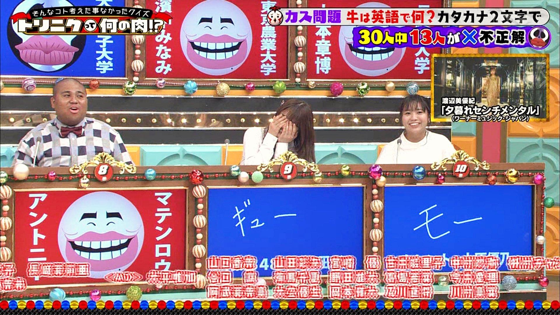 【渋谷凪咲/山田菜々】なぎさ出演5月14日「トリニクって何の肉!?」の画像。ギュー🐮