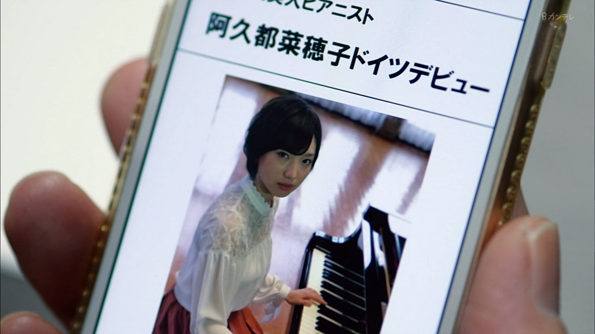 【太田夢莉】5月16日放送「ミナミの帝王ZERO」♯4の画像。菜穂子、ドイツデビュー