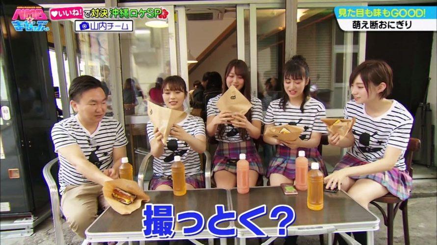 【NMB48】5/17放送NMBとまなぶくんの画像。沖縄課外授業SP1週目