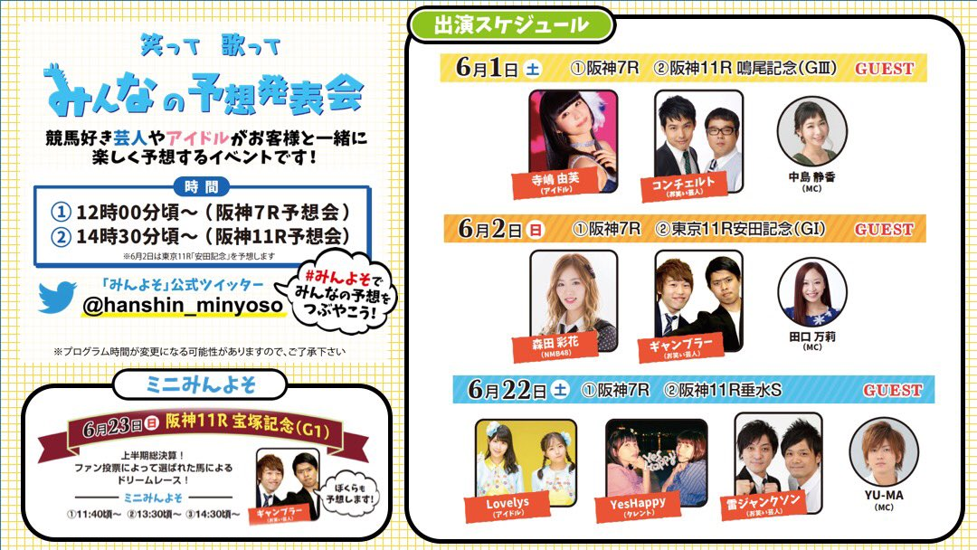 【森田彩花】あやてぃんが6/2の阪神競馬場『笑って、歌って、みんなの予想発表会』に出演