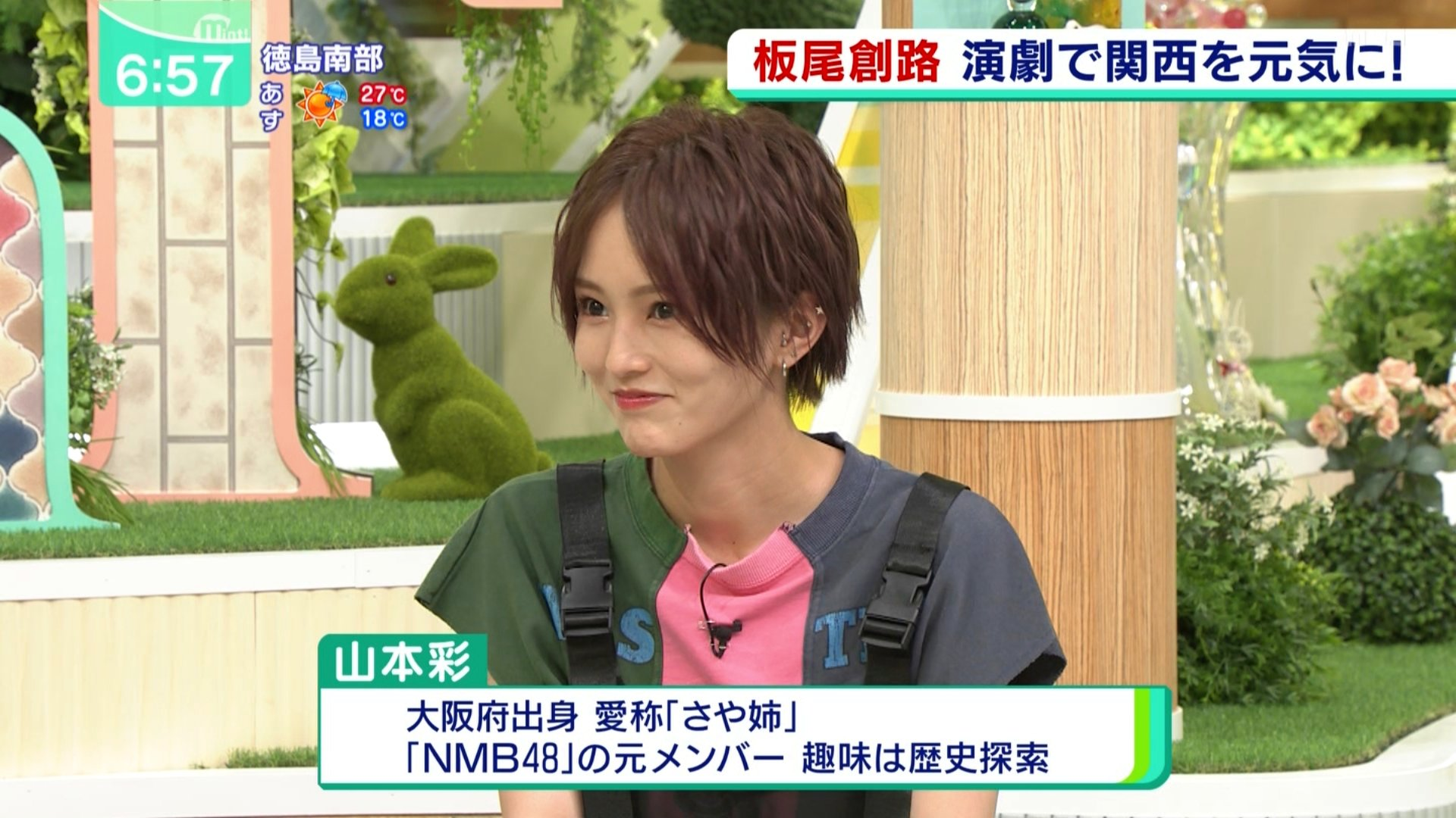 【山本彩】さや姉出演5月20日MBS「ミント!」の画像。