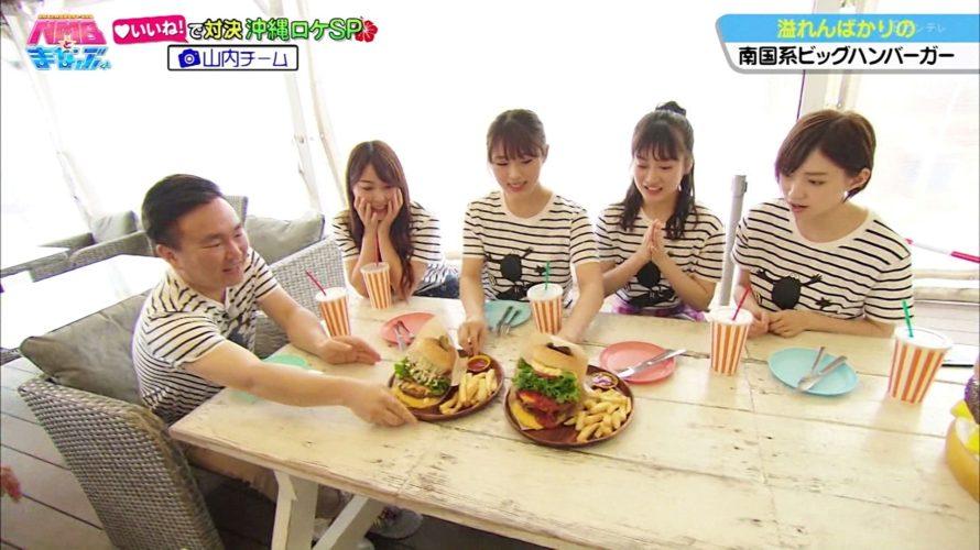【NMB48】5/24放送 NMBとまなぶくん♯309の画像。沖縄課外授業SP2週目