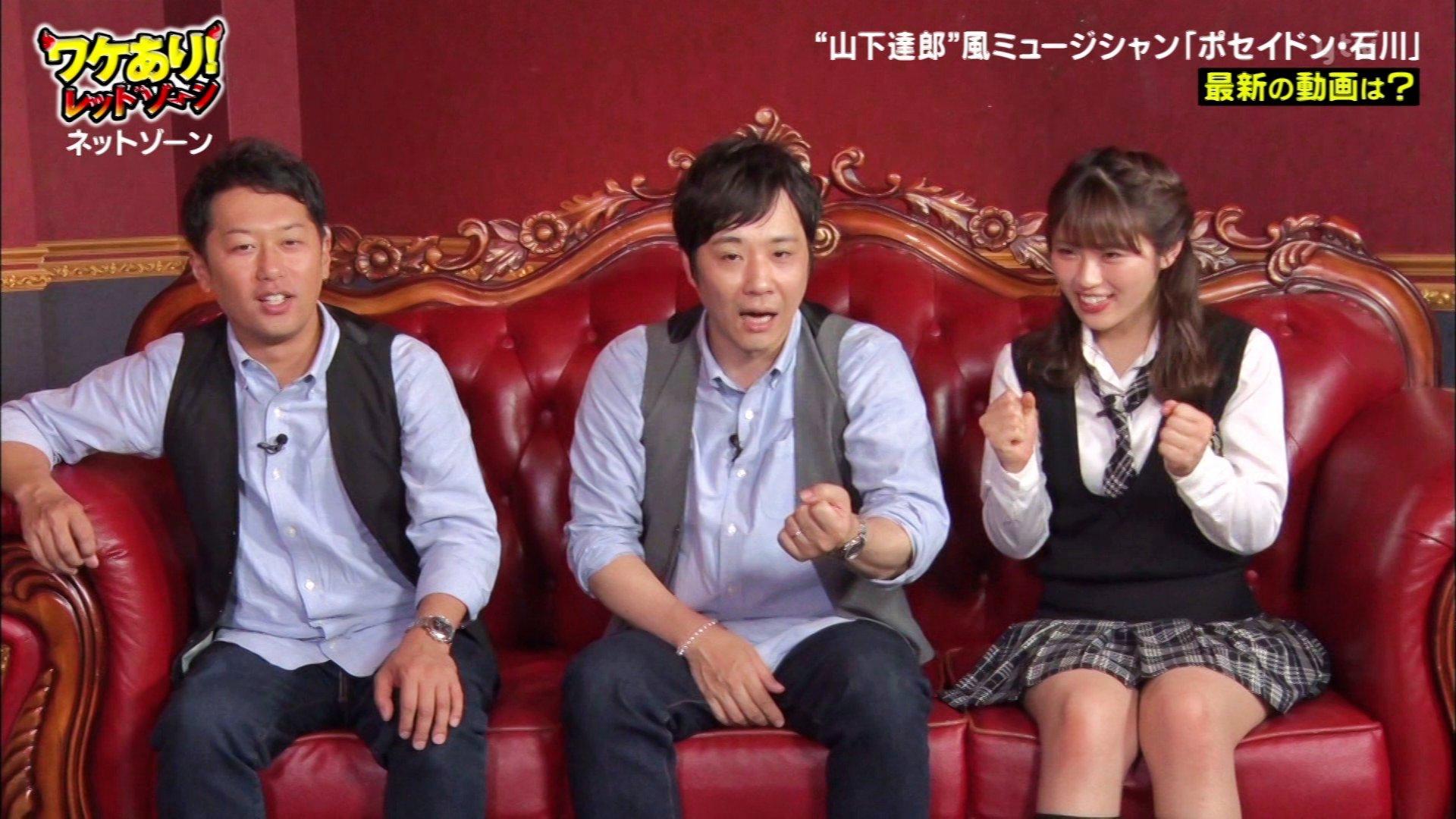 【渋谷凪咲】なぎさ出演5/25放送「ワケあり!レッドゾーン」の画像。ポセイドン・石川さんが登場