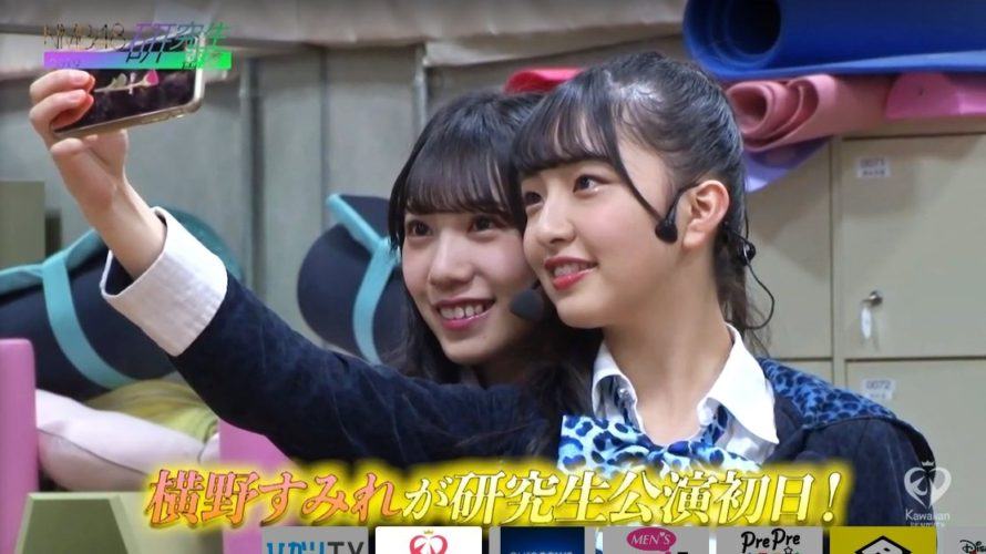 【NMB48】5月26日放送「NMB48研究生密着2019-輝く未来をつかみ取れ-」#4の画像。
