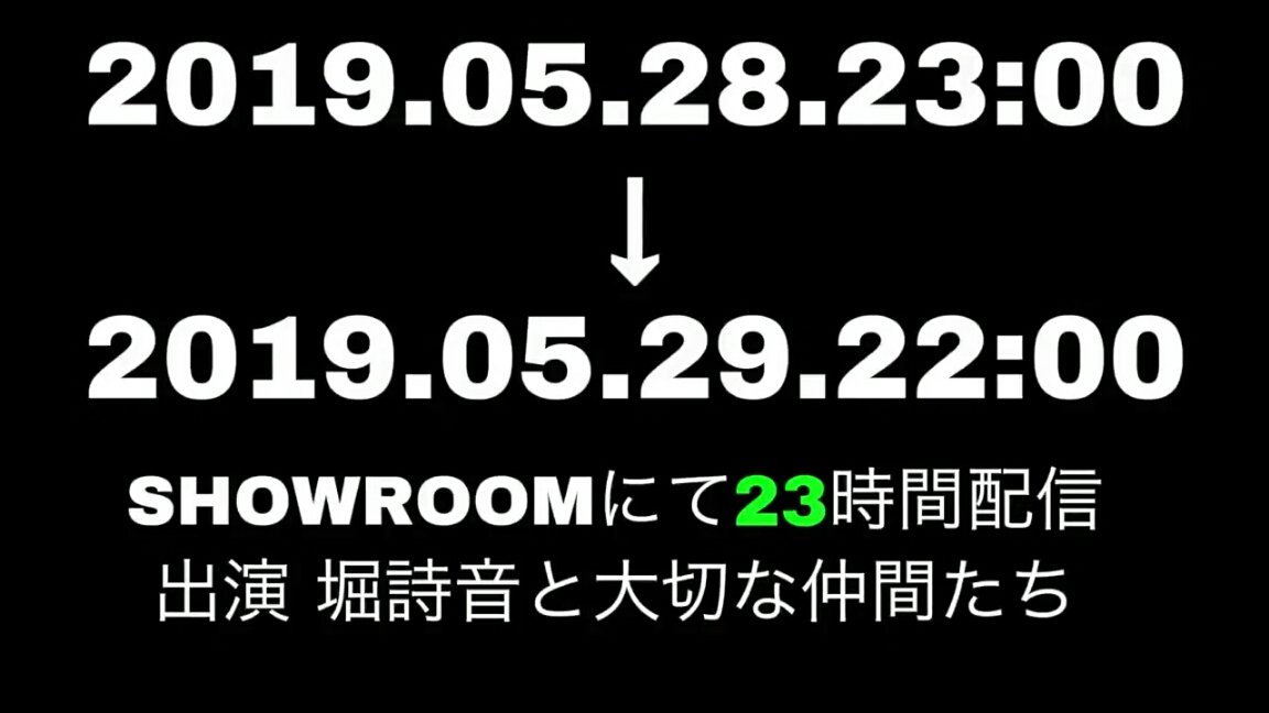 【堀詩音】SHOWROOM企画「しおんチャレンジ2019」は5/28の23時から23時間配信。