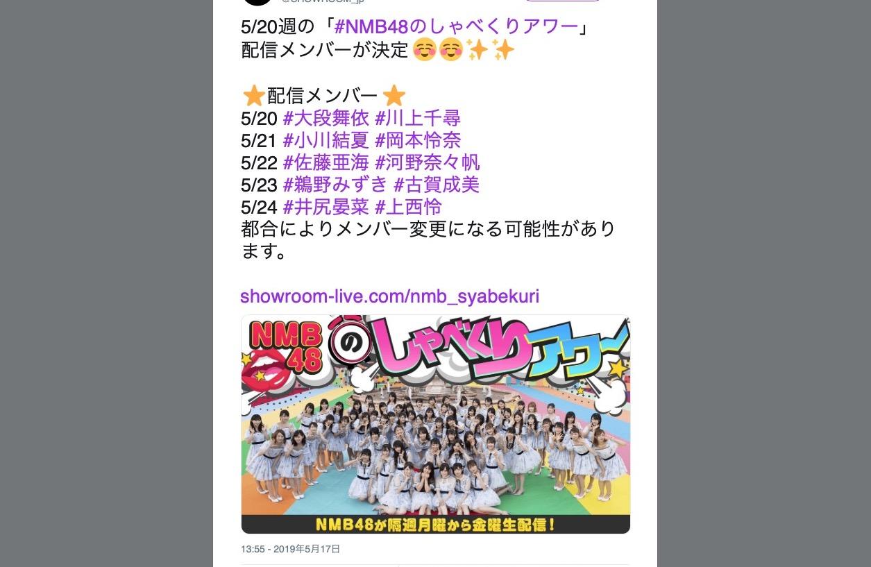 【NMB48】5月20日からの「NMB48のしゃべくりアワー」23日の組み合わせに期待大