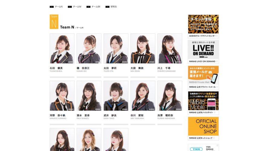 【NMB48】公式ホームページのプロフィール画像が新バージョンに更新
