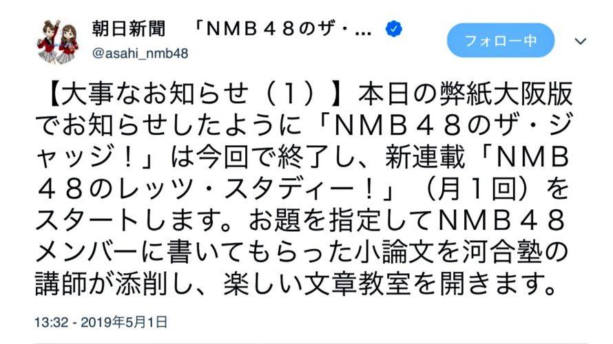 【NMB48】朝日新聞「NMB48のザ・ジャッジ!」が終了し新たに「NMB48のレッツ・スタディー!」がスタート