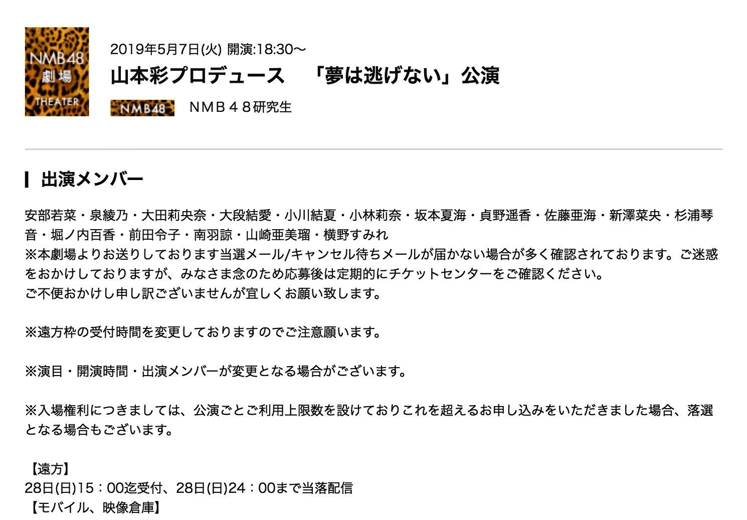 【横野すみれ】すーちゃんが5月7日の「夢は逃げない」公演で初日。